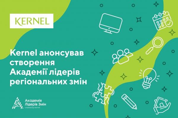 Kernel анонсував створення Академії лідерів регіональних змін